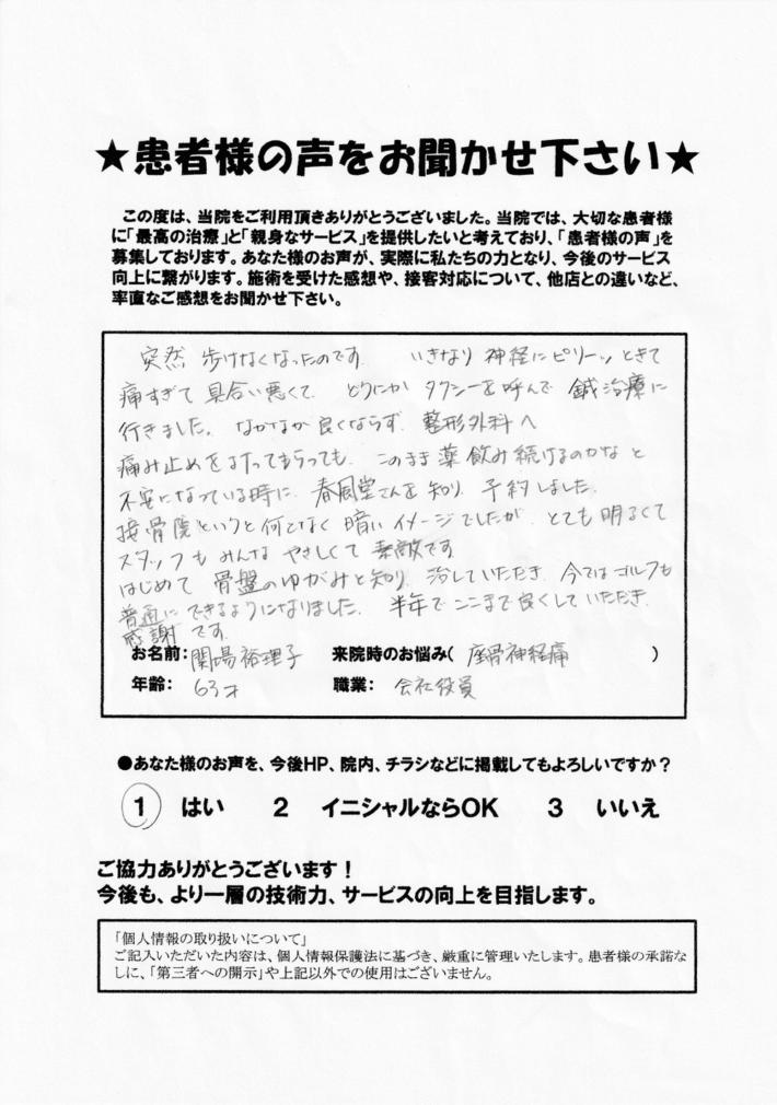 関場裕理子様 63歳 会社役員 座骨神経痛